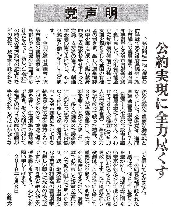 4月9日付公明新聞より