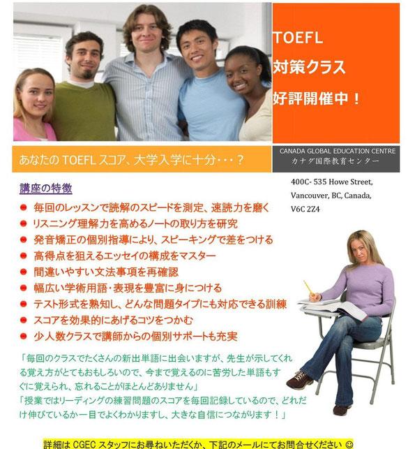 TOEFL現地対策クラス好評開講中!