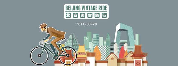 Logo beijing vintage ride