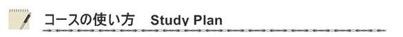 Academic Vocabulary Study Plan