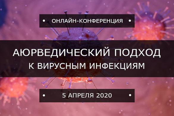 Аюрведа о вирусах. Онлайн-конференция