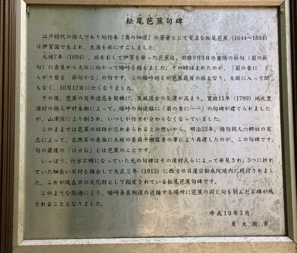松尾芭蕉句碑(筆者撮影)