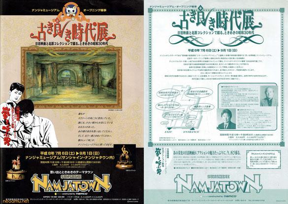 オープニングイベント『古き良き時代展 日活映画と北原コレクションで綴る、ときめきの昭和30年代』