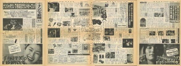 オープン前に配布された広告号外「ナンジャ新聞」