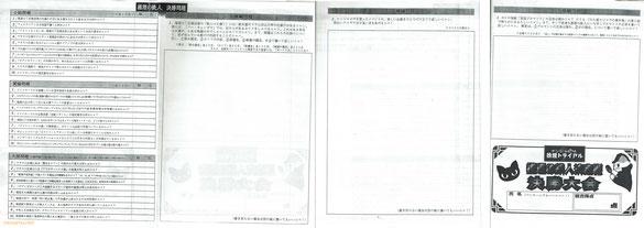 『推理の鉄人決定戦』上位者で行われた『決勝大会』問題用紙(クリックで拡大)