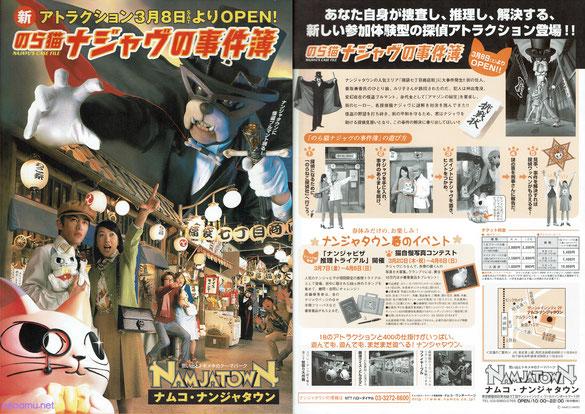 1997年3月『のらねこ探偵団』がリニューアル・新アトラクション『のら猫ナジャヴの事件簿』オープンチラシ