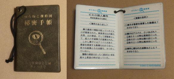 リニューアル前の「のらねこ探偵団」で使用されていた「秘密手帳」(非売品)
