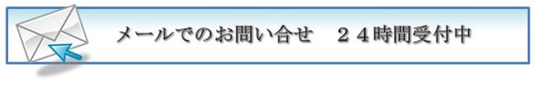 名古屋市、尾張地域の相続遺言について、メールでのお問合せはこちら。24時間受付中。