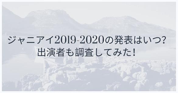 ジャニアイ2019-2020の発表はいつ?ジャニアイの出演者や公演日程も調査!