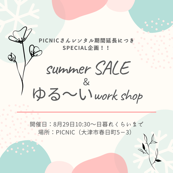 SPECIAL企画!!SALEとゆる~いwork shop