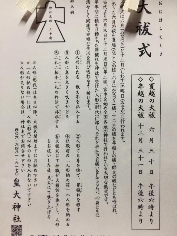 皇大神社 大祓式 解説