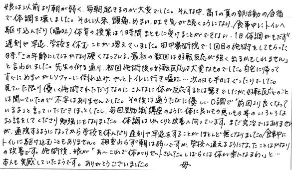 鳥取県倉吉市 起立性調節障害