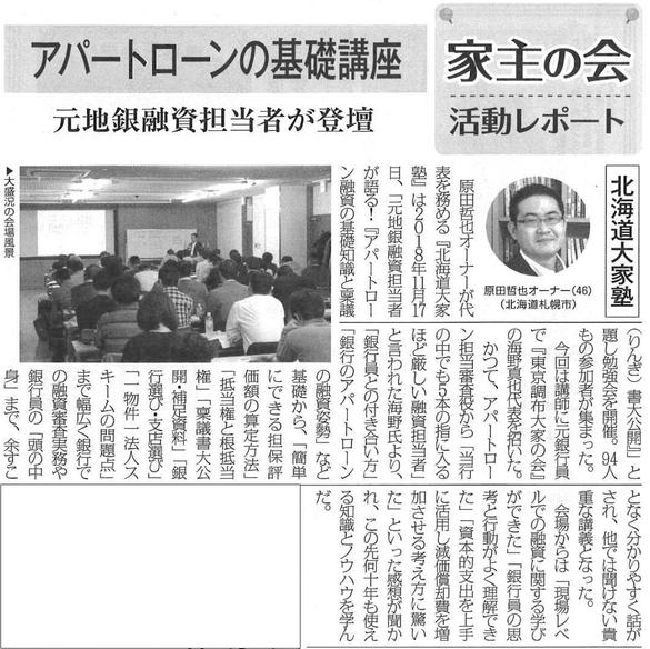 第53回北海道大家塾の記事