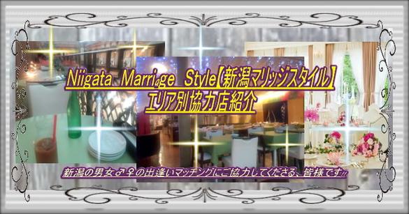 Niigata Marriage Style【新潟 マリッジ スタイル】 エリア別協力店紹介