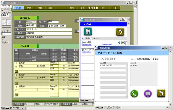 FlexSkype モジュール