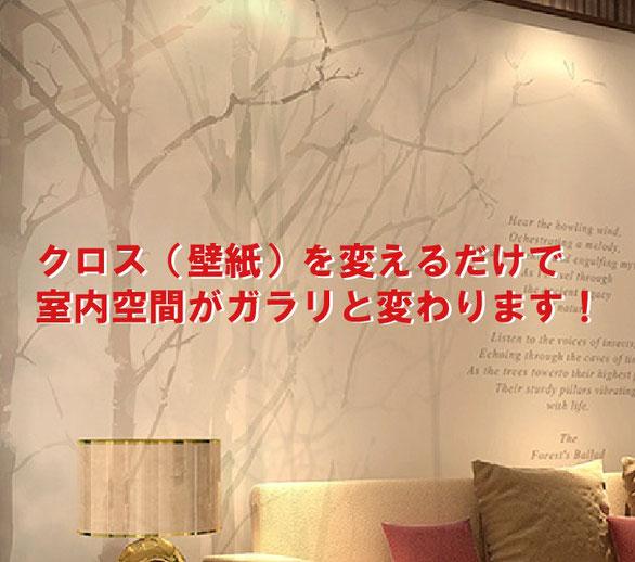 壁紙を変えるだけで室内空間がガラリと変わります!