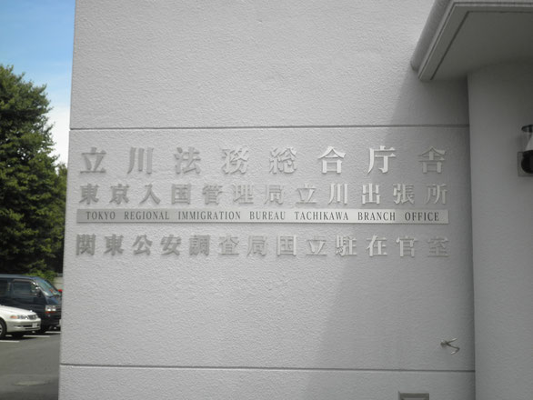 入国管理局 立川  Tokyo Immigration Bureau Tachikawa ...