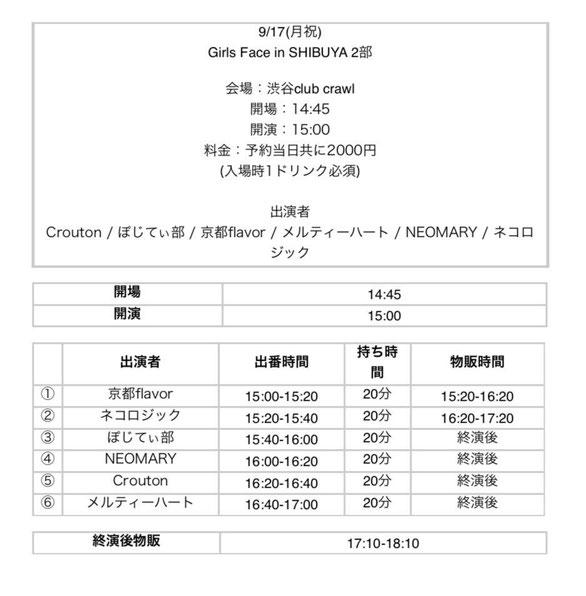 9月17日(月)渋谷club crawl