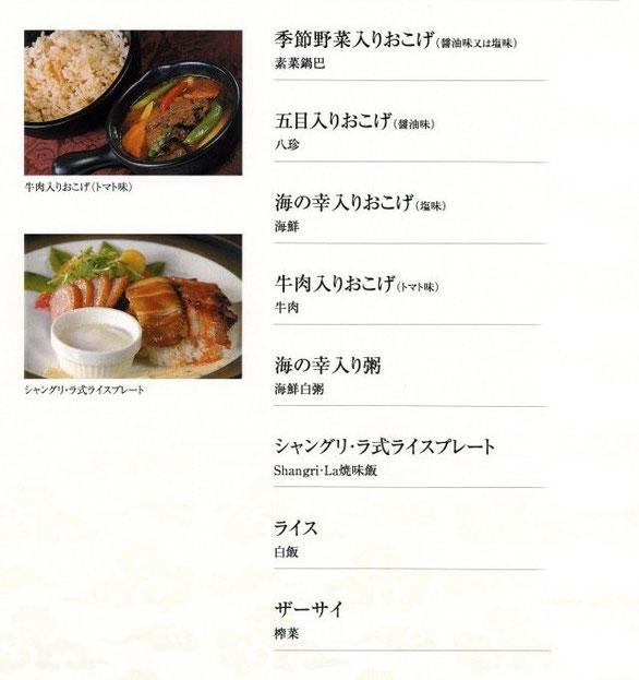 ご飯(おこげ・お粥)