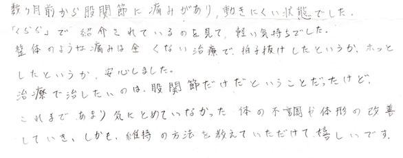 田中療術院 口コミ 股関節の痛み