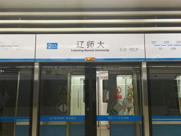 大連地下鉄 遼寧師範大学駅