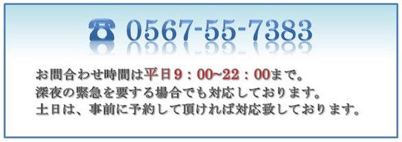名古屋市、尾張地域の遺言・相続の相談先 電話番号0567-55-7383 相談料は無料です