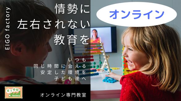新横浜 EIGO factory 2020年度 すべてオンライン対応 コロナ対策協力中