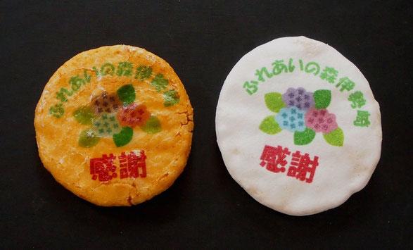 紫陽花のイラスト印刷せんべい