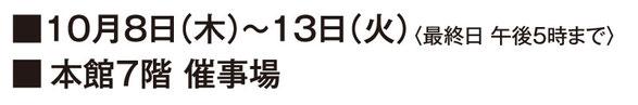 10月8日(木)~13日(火)