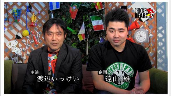 ダブル主演:渡辺いっけいさん/遠山雄さん