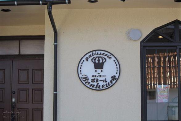 パティスリーボヌールさま(滋賀県高島市今津町)の屋号ロゴ。看板はオーナーが懇意にされているサイン屋さんが担当。素敵な仕上がりに。