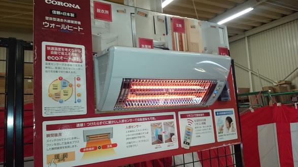 壁掛け遠赤外線暖房機