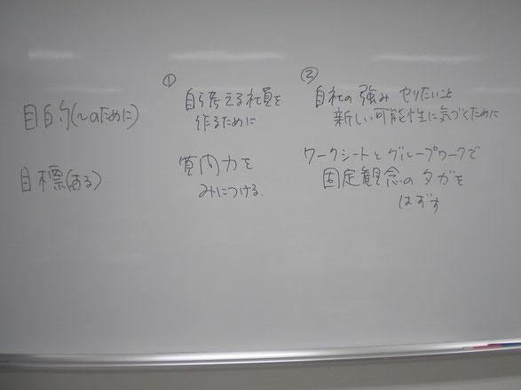 ワークの目的と目標の凡例 橋本さんの板書です