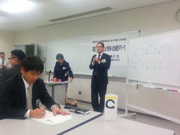 報告者の橋本さん 経営共育委員長の富岡さん
