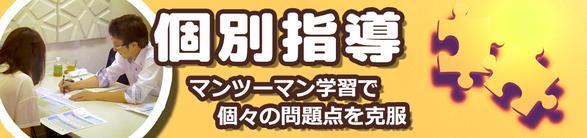 マン・ツー・マン個別指導 東京校・大阪校