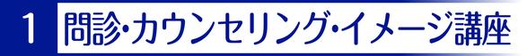 1.問診・カウンセリング・イメージ講座