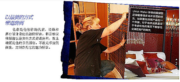 "from the Chinese magazine ""PC House"" September 2012: Report about the completion of the giant mosaic in a Beijing showroom"