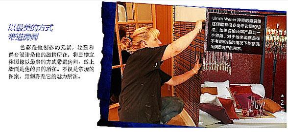 """aus dem chinesischen Magazin """"PC House"""" September 2012: Bericht über die Arbeit im Showroom von Paschen & Werther in Beijing (China)"""