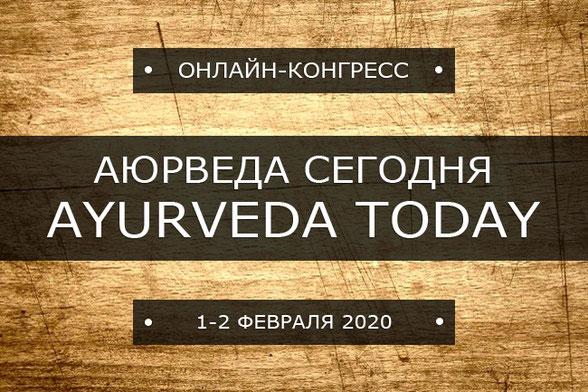 Онлайн-конгресс по Аюрведе 1-2 февраля 2020