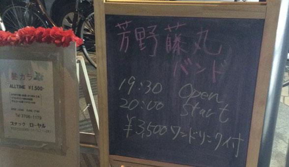 「shogun」芳野 藤丸が世田谷経堂のROCK BAR KINGで開催したイベント案内