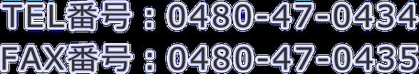 加須市 屋根工芸 電話番号 0480-47-0434 ファックス番号 0480-47-0435 加須 屋根 修理 加須市 屋根工事 ©2018屋根工芸 ㈱大塚興業社