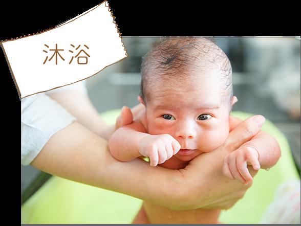 産前産後家事サポートで赤ちゃんが沐浴をしている写真