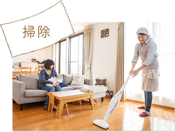 産前産後家事サポートで掃除をしている写真