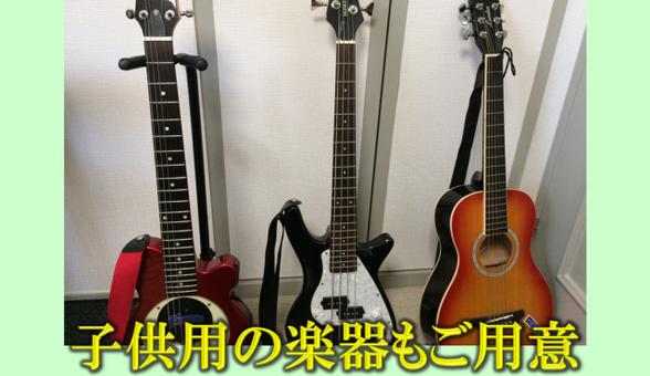 無料レンタル楽器用の子供用ギターとベース