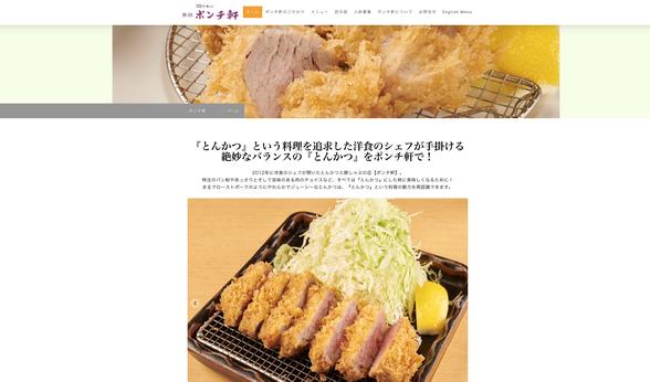 ジンドゥークリエイターのレストランユーザー事例:神田ポンチ軒