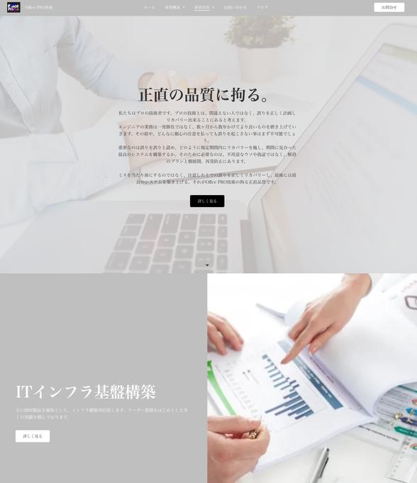 ジンドゥーAI ビルダーのIT企業ユーザー事例:Office PRO技術