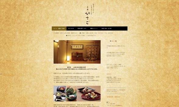 ジンドゥークリエイターのレストランユーザー事例:茶寮ひさご