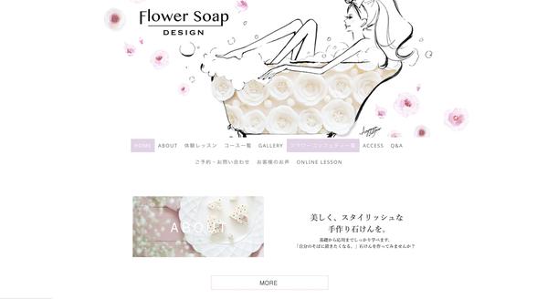 ジンドゥークリエイターのアート・デザイン ユーザー事例:Flower Soap Design