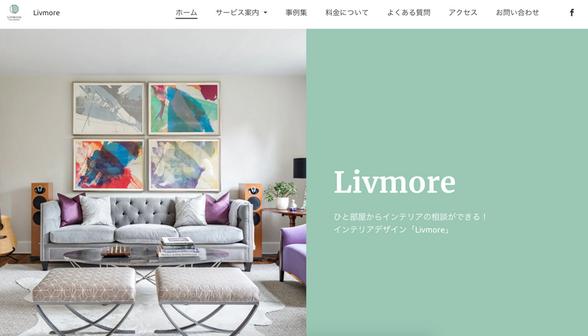 ジンドゥーAI ビルダーのインテリアユーザー事例:Livmore