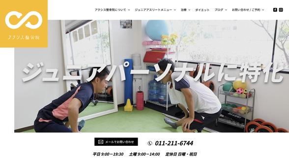 ジンドゥークリエイターのエステユーザー事例:癒しの空間 yururi